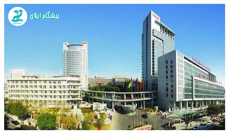 دانشگاه پزشکی چینی آنهویی