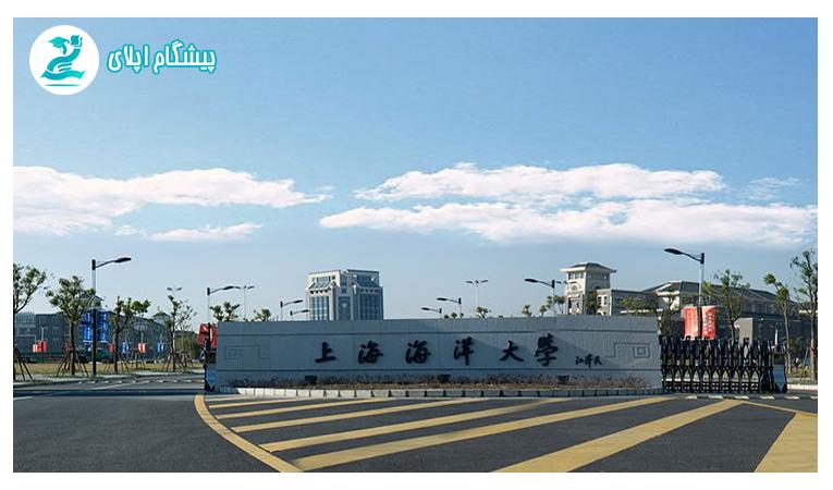 دانشگاه جیانگ سو اوشن