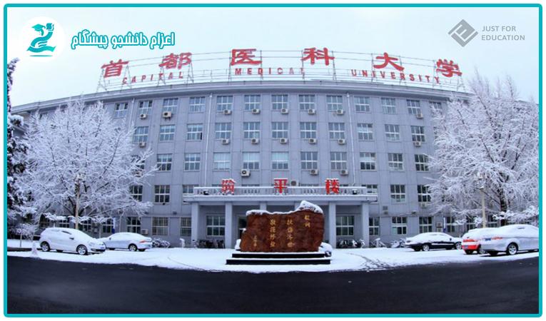 دانشگاه پزشکی پکن