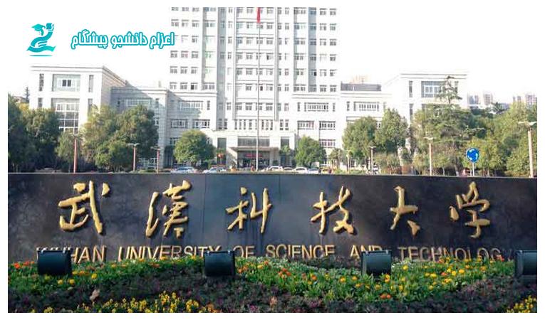 دانشگاه علم و صنعت ووهان