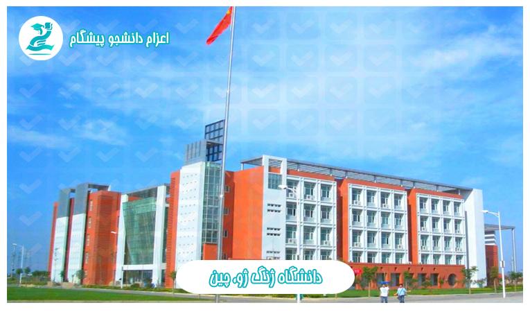 دانشگاه ژنگ ژو
