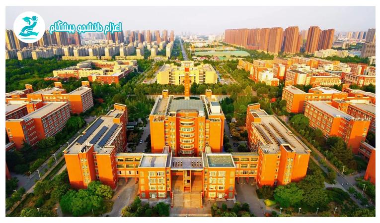دانشگاه ژنگژو