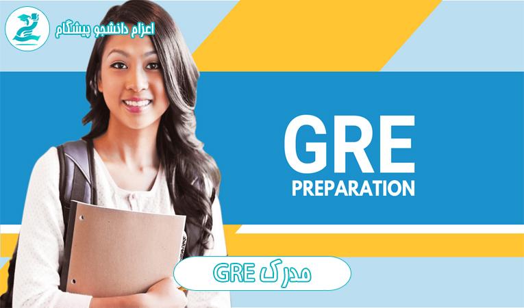 آزمون جی آر ای GRE