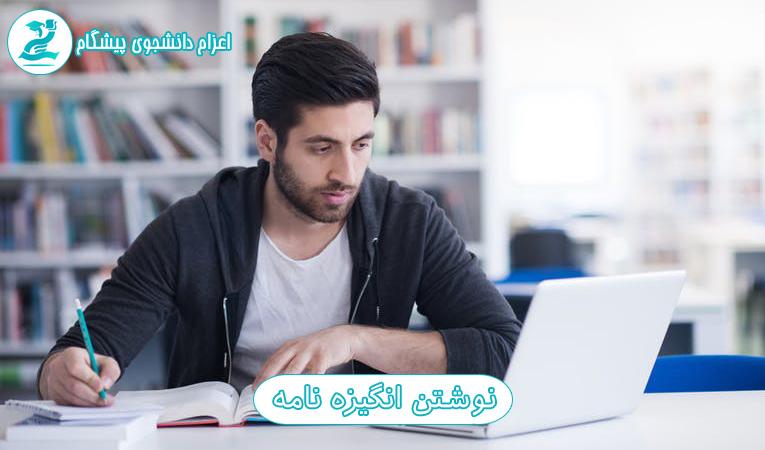 نوشتن انگیزه نامه تحصیلی