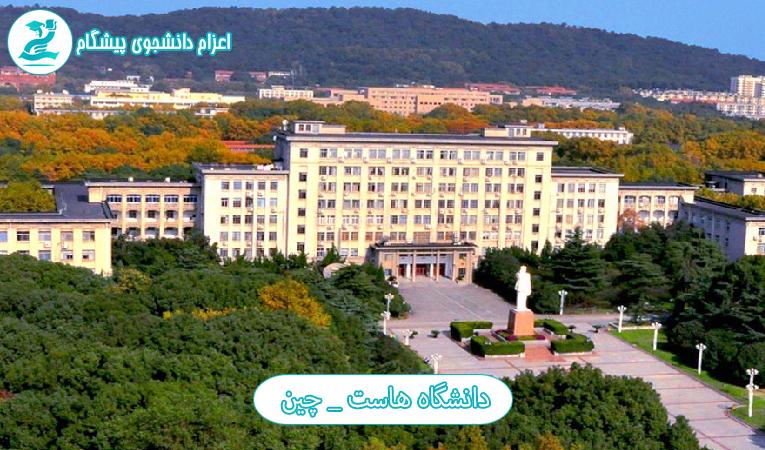 دانشگاه هاست ایتالیا