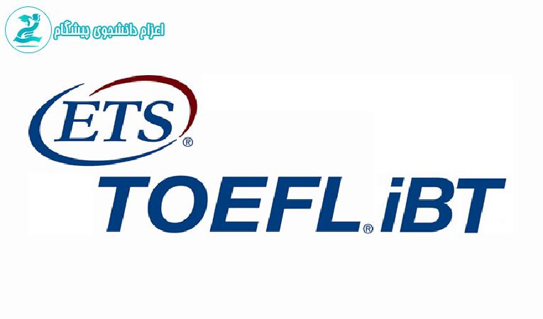 مدرک تافل iBT