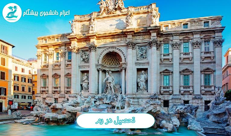 تحصیل در رم