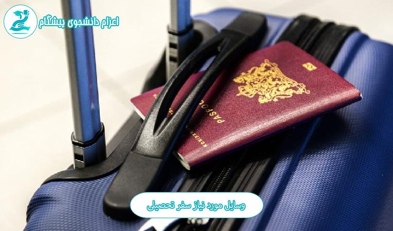 وسایل مورد نیاز سفر تحصیلی به خارج