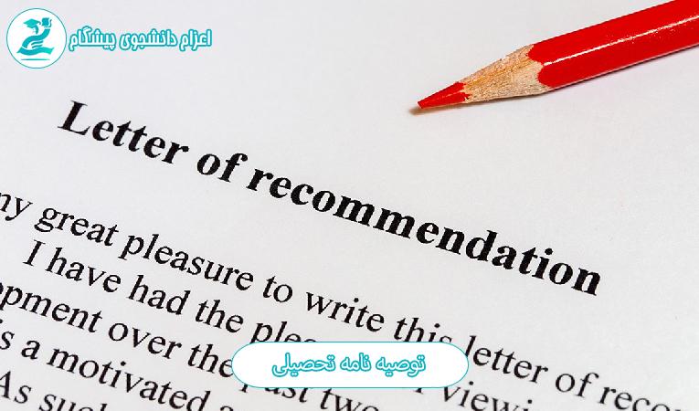 توصیه نامه تحصیلی