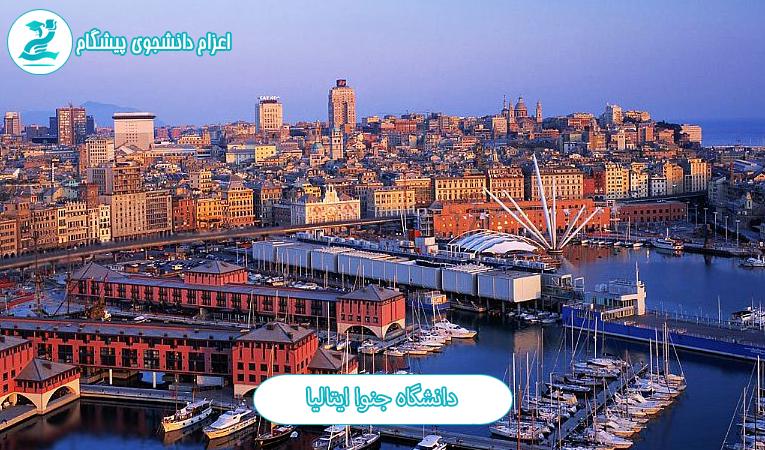 تحصیل در دانشگاه جنوا ایتالیا