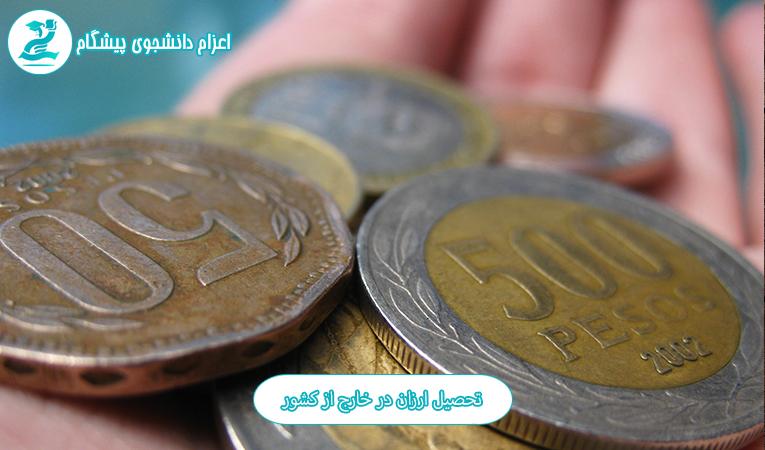 تحصیل ارزان در خارج از کشور